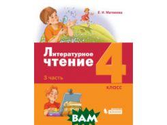 Литературное чтение. 4 класс. В 3-х частях. Часть 3. ФГОС