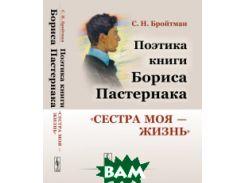 Поэтика книги Бориса Пастернака Сестра моя   жизнь