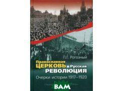 Православная Церковь и Русская революция. Очерки истории. 1917 1920