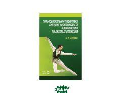 Профессиональная подготовка будущих артистов балета к исполнению прыжковых движений