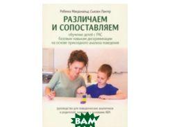 Различаем и сопоставляем. Обучение детей с РАС базовым навыкам дискриминации на основе ПАП
