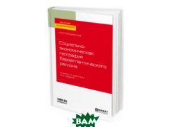 Социально-экономическая география евроатлантического региона. Учебник и практикум для академического бакалавриата
