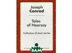 Tales of Hearsay. Collection of shot Stories