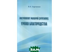Митрополит Макарий (Булгаков). Уроки благородства