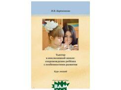 Тьютор в инклюзивной школе: сопровождение ребёнка с особенностями развития. Курс лекций