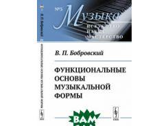 Функциональные основы музыкальной формы. Исследование. Выпуск  3