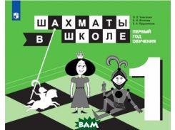 Шахматы в школе (1-й год обучения)