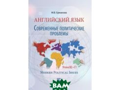 Английский язык. Современные политические проблемы. Уровни B2-C1. Modern Political Issues