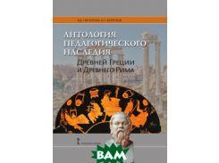 Антология педагогического наследия Древней Греции и Древнего Рима