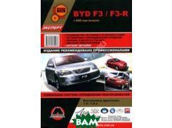 Byd F3 / F3-R (с 2005). Ремонт. Эксплуатация. Каталог деталей