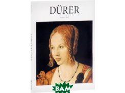 Durer (изд. 2016 г. )