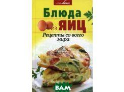 Блюда из яиц. Рецепты со всего мира