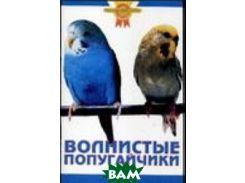 Волнистые попугайчики (книга)