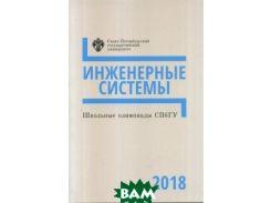 Школьные олимпиады СПбГУ 2018. Инженерные системы