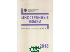 Школьные олимпиады СПбГУ 2018. Иностранные языки