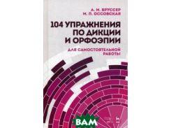 104 упражнения по дикции и орфоэпии. Учебное пособие для самостоятельной работы