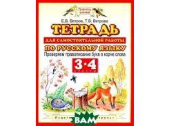 Тетрадь для самостоятельной работы по русскому языку. Проверяем правописание букв в корне слова. 3-4 классы