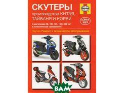 Скутеры производства Китая, Тайваня и Кореи. Ремонт и техническое обслуживание  (КНИГА)