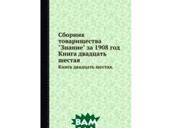Сборник товариществаЗнаниеза 1908 год