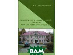 Диагностика повреждений зданий и инженерных сооружений.2-е изд.,