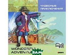 Чудесные приключения / Wonderful Adventures (аудиокнига MP3)