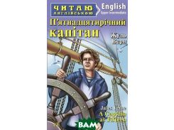 A Captain at Fifteen / П`ятнадцятирічний капітан. Рівень  Upper-Intermediate