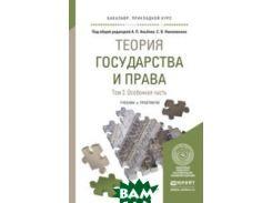 Теория государства и права в 2 томах. Том 2. Особенная часть. Учебник и практикум для прикладного бакалавриата