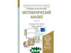 Математический анализ. Учебник и практикум. В 2 частях. Часть 2