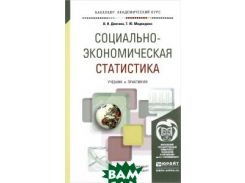 Социально-экономическая статистика. Учебник и практикум