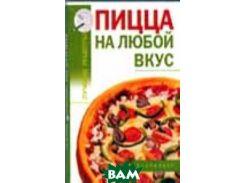Пицца на любой вкус(Книга)