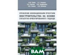 Управление инновационными проектами экостроительства на основе субъектно-оринтированного подхода