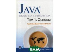 Java. Библиотека профессионала. Том 1: Основы