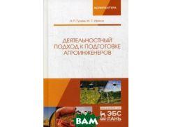 Деятельностный подход к подготовке агроинженеров