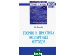 Теория и практика экспертных методов. Монография