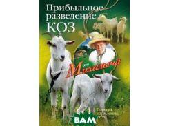 Прибыльное разведение коз. Породы, кормление, уход