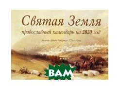 Святая Земля. Православный календарь на 2020 год