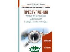 Преступления против общественной безопасности и общественного порядка. Учебное пособие для бакалавриата и магистратуры