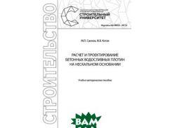 Расчет и проектирование бетонных водосливных плотин на нескальном основании