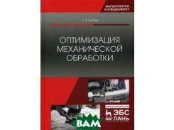 Оптимизация механической обработки. Учебник