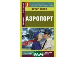 Аэропорт (книга для любого уровня владения английским языком)