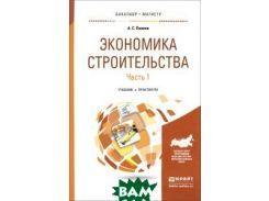 Экономика строительства в 2-х частях. Часть 1. Учебник и практикум для бакалавриата и магистратуры