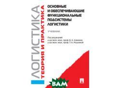 Основные и обеспечивающие функциональные подсистемы логистики. Учебник