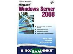 Windows Server 2008. Серия: В подлиннике