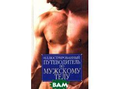 Иллюстрированный путеводитель по мужскому телу / Man`s Body (The Male Body)