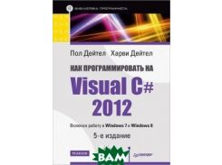 Как программировать на Visual C# 2012