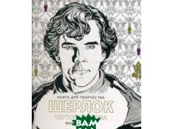 Книга для творчества. Шерлок. Чертоги разума