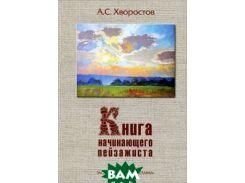Книга начинающего пейзажиста