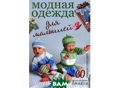 Книга: Модная одежда для малышей. 60 оригинальных проектов. Вяжем спицами. ISBN 978-5-91906-264-6 ст.20