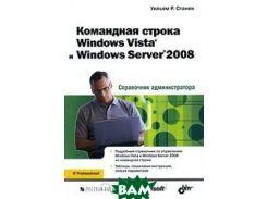 Командная строка Windows Vista и Windows Server 2008. Справочник администратора. Серия: IT Professional / Microsoft Windows Command-Line: Administrator`s Pocket Consultant