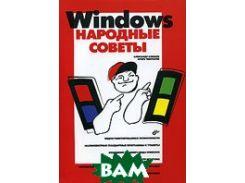 Windows. Народные советы (+ CD-ROM)